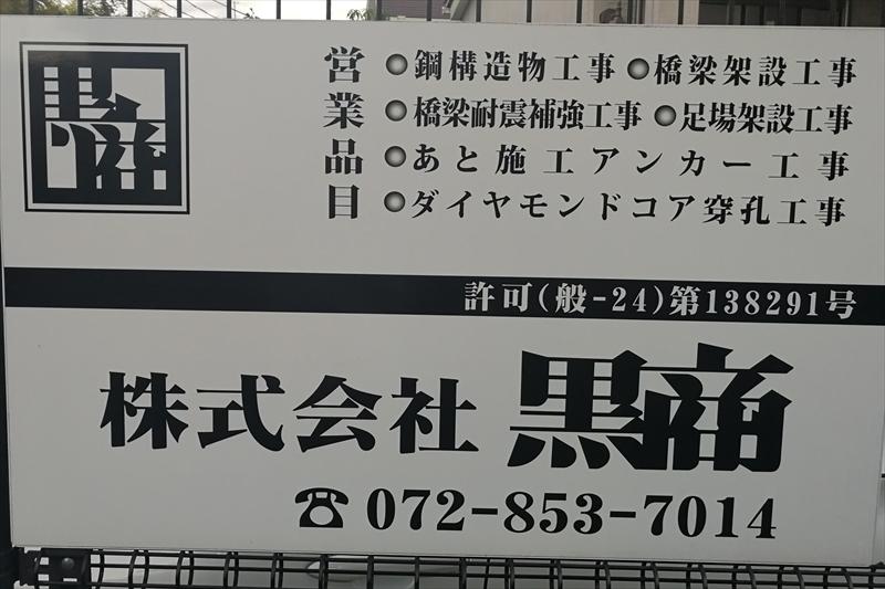 大阪府枚方市の株式会社黒商